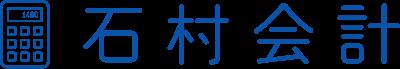 石村会計 | 埼玉県の経理改善プロフェッショナル